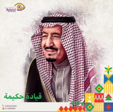 90th independence day of KSA