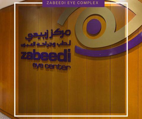 Zabeedi Complex